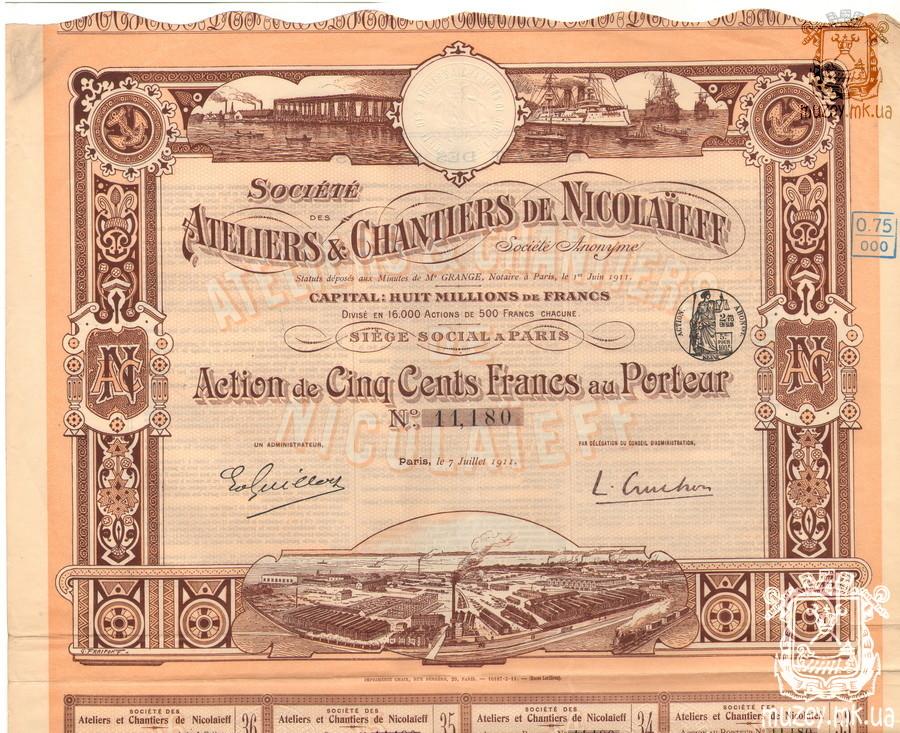 Акции судостроительного завода на 55 франков