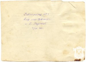 Советская 3_1946 год_оборотка