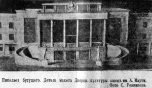 Таким планировали построить Дворец культуры завода к стопятидесятилетию города