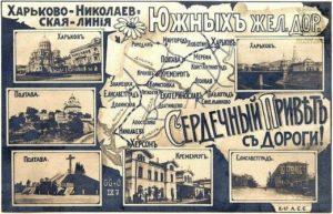 Харьково николаевская линия