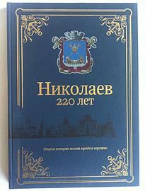 Николаев 220